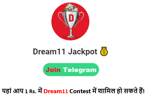 Dream11 Telegram